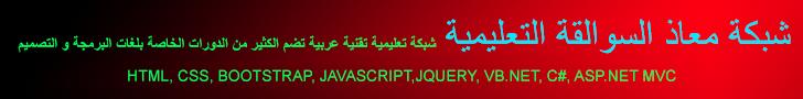 شبكة معاذ السوالقة التعليمية  شبكة تعليمية عربية تهتم بمجال البرمجة و التطوير و التصميم - https://www.muathsawalqah.com/