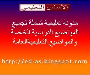 مدونة تعليمية شاملة لجميع المواضيع الخاصة بالمدارس والعامة  - http://ed-as.blogspot.com