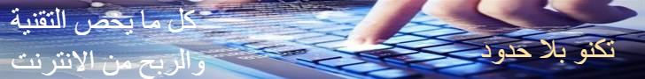 مدونة تكنو بلا حدود تهتم بالتقنية والربح من الانترنت  - https://www.unlimit-techno.com