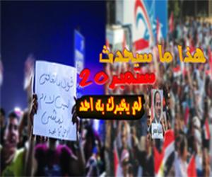 هذا ما سيحدث في مصر 20 ستمبر  كلام خطير راي حر  - https://freeopinio2.blogspot.com/2020/09/36.html