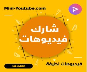 شارك محتواك فيديوهات نظيفة ومفيدة , استمتع بفيدوهات مفيدة من اليوتيوب - https://miniyoutube.egyptvision.net/