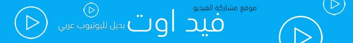 فيد اوت منصة عربية لمشاركة مقاطع الفيديو المميزة والاكثر مشاهدة على الشبكات الاجتماعية - https://feedout.net