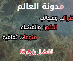 مدونة العالم غرائب وعجاب الكون والفضاء منوعات عامة - http://alalamblog.blogspot.com