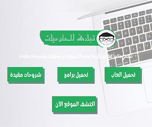 مدونة تقنية عربية تهتم بكل ما يخص مجال الكمبيوتر من تحميلات وشروحات مفيدة - https://tabarkinfo.blogspot.com/
