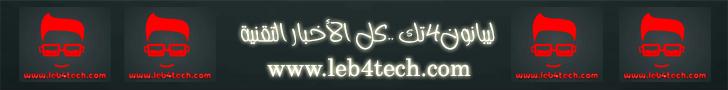 أول مدونة لبنانية تقنية باللغة العربية تنشر الأخبار التقنية و أخبار الهواتف و أسعارها - http://leb4tech.com