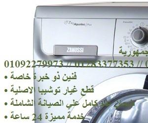 رقم خدمة تركيب غسالات توشيبا 01129347771 صيانة توشيبا - https://maintenancetoshibaingiza.blogspot.com/