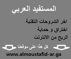 اخر الشروحات التقنية و الربح من الانترنت - http://www.almoustafid-ar.ga/