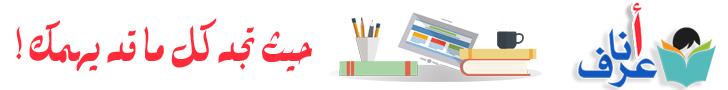 موقع أنا أعرف   حيث تجد كل ما قد تهتم به! - http://www.iknow-tech.com