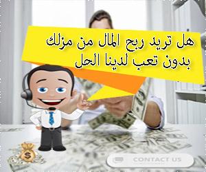 هل تريد ربح المال من مزلك بدون تعب لدينا الحل - https://fygctctv.blogspot.com/