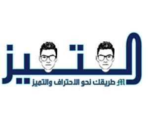مدونة المتميز للمعلوميات عبارة عن مدونة تضم عدد كبير من المواضيع التقنية و المعلوماتية. - http://www.maainho4.tk/