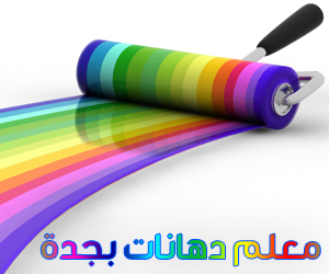 معلم دهانات بجدة - https://decornpaints.blogspot.com/