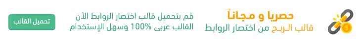 حصريا ومجانا قالب اختصار الروابط لمدونات بلوجر عربي 100% - https://blog.itheric.com/2018/11/shortcut-links-template.html