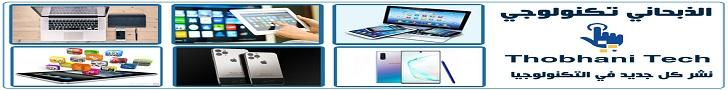 مدونة الذبحاني تكنولوجي : ننشر كل جديد:    في مجال علوم التكنولوجيا : الهواتف الذكية - https://thobtec.blogspot.com/