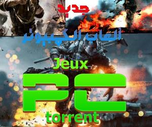 تحميل ألعاب الحاسوب و البرامج كلها بالتورنت - http://jeuxpt.blogspot.com/