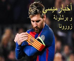 موقع مميز لأخبار كرة القدم و برشلونة و ميسي - http://akhbarrmesssi.blogspot.com/