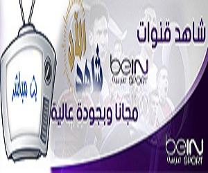 شاهد البث الحي والمباشر لجميع قنوات بي ان سبورت Bein Sports مجانا بتقنية HD  - https://kora-olive.blogspot.com/
