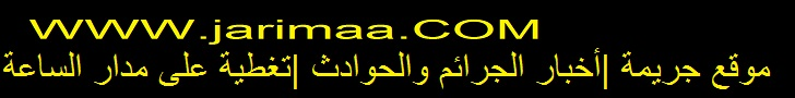 موقع جريمة |أخبار الجرائم والحوادث - http://www.jarimaa.com/
