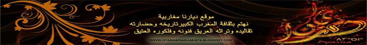 موقع ديارنا مغاربية يهدف إلى التعريف بتاريخ وحضارة المغرب الكبير , تقاليده ,تراثه وفنونه  - https://dyarnamagharibya.blogspot.com/