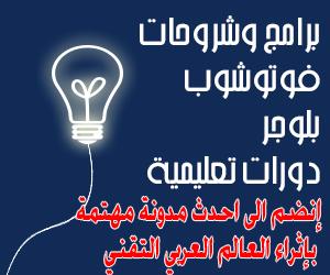 أول مدونة تقنية هدفها إثراء المحتوى العربي التقني. - http://houssam-jouhri.blogspot.com/