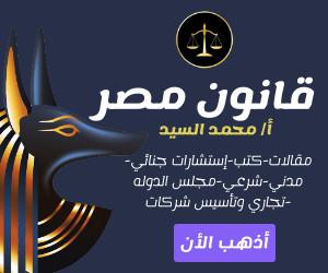 * مؤسسه قانونيه في مجال الدفاع القانوني . * تهدف إليكترونياً لنشر الوعي القانوني والثقافة  - https://qanooon-masr.blogspot.com/
